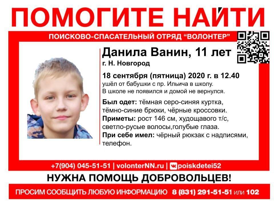 11-летний Данила Ванин пропал в Нижнем Новгороде. Фото: поисково-спасательный отряд «Волонтёр»