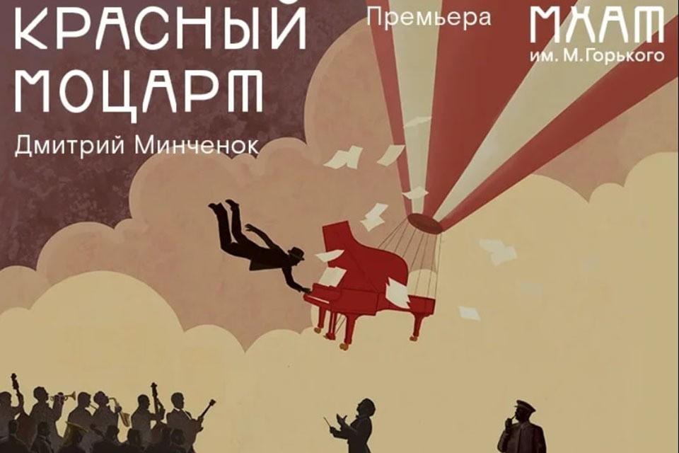 """Спектакль """"Красный Моцарт"""" приятно удивил зрителей"""