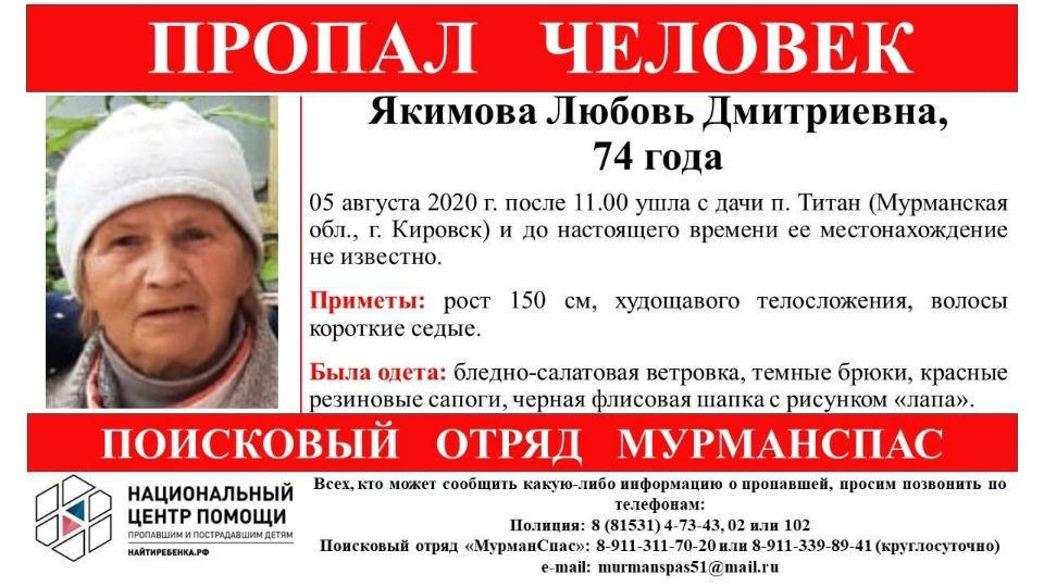 Любовь Якимова пропала 5 августа. Фото: МурманСпас