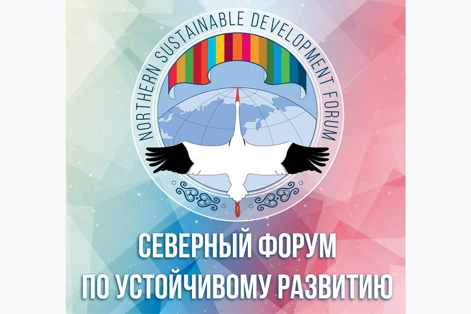 Онлайн-форум «Северный форум по устойчивому развитию» стартует 27 сентября