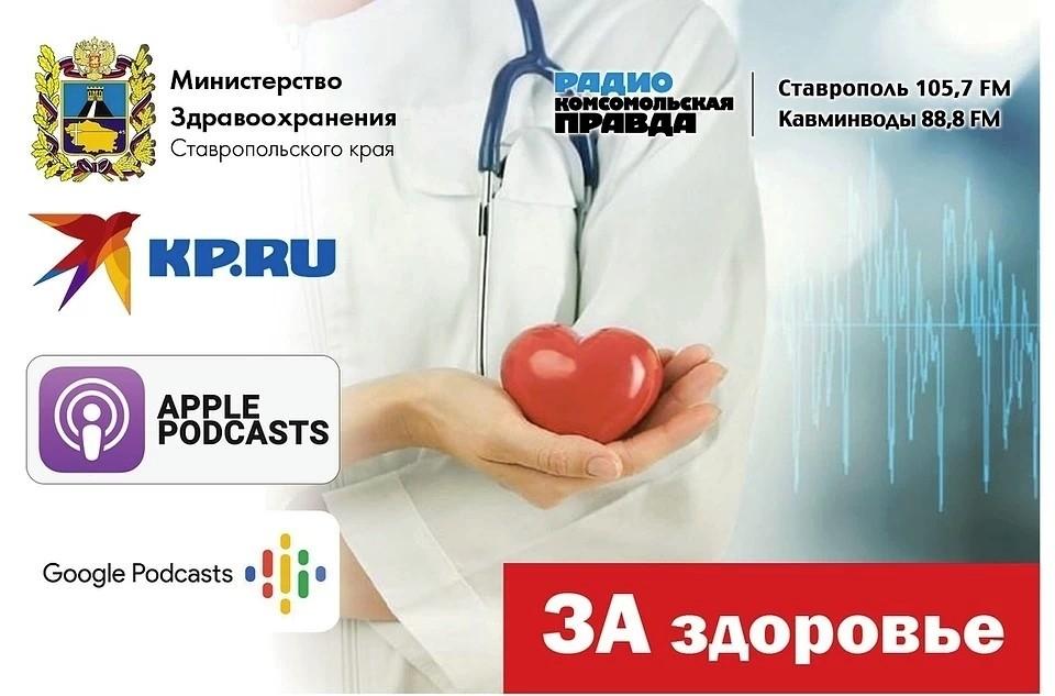 """Полезный подкаст в рамках акции """"За здоровье"""""""