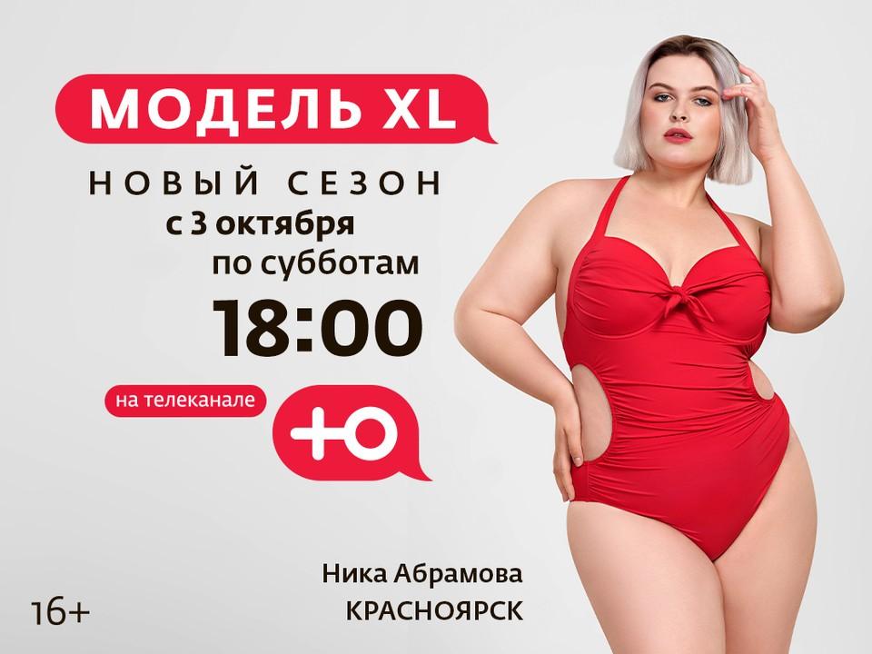 """18-летняя красноярка попала в реалити-шоу для пышек. Фото: канал """"Ю""""."""