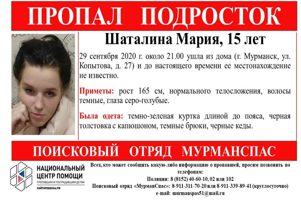 "Северянку ищут с 29 сентября. Фото: ""МурманСпас"""