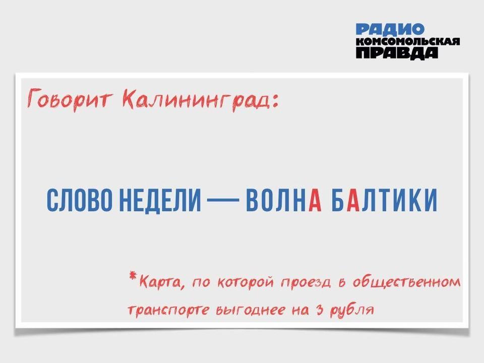 Говорит Калининград. Пятничная летучка
