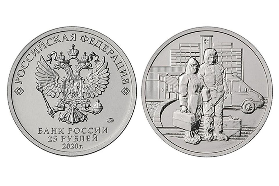 25-рублевка посвящена «самоотверженному труду медицинских работников». Фото: cbr.ru