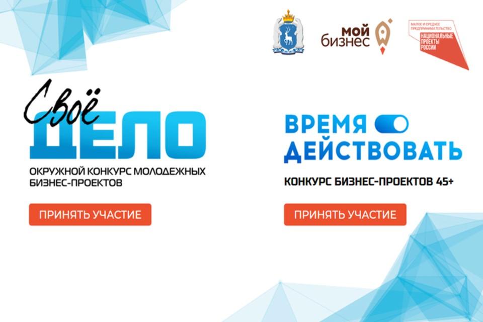 Финалисты конкурсов бизнес-идей получат гранты от губернатора до 1 миллиона рублей