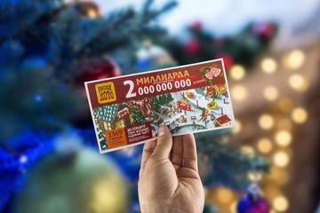 Миллиард под елку: Россияне голосуют за главный приз новогоднего розыгрыша «Русского лото»