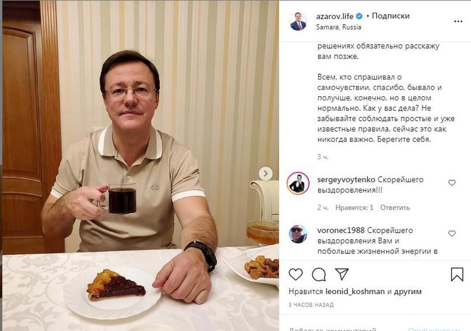 Дмитрий Азаров поделился фотографиями с удаленки