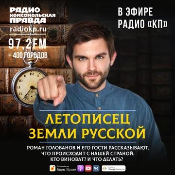Летописец земли Русской