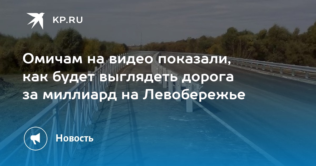 www.omsk.kp.ru