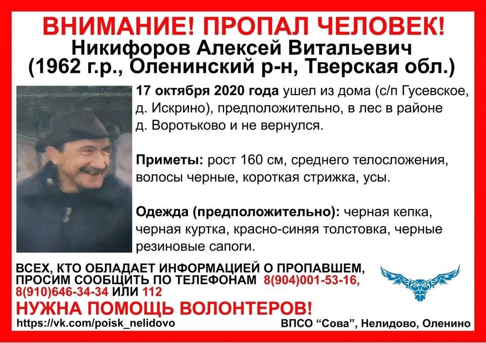 "Мужчину ищут с 17 октября Фото: ВПСО ""Сова"""