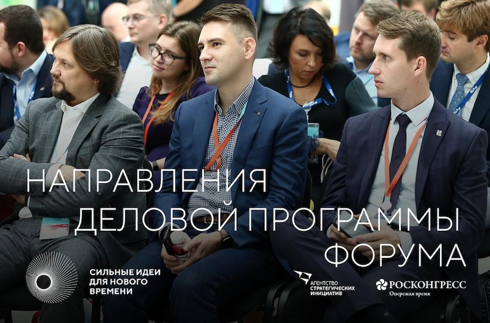 Фото: форум «Сильные идеи для нового времени»