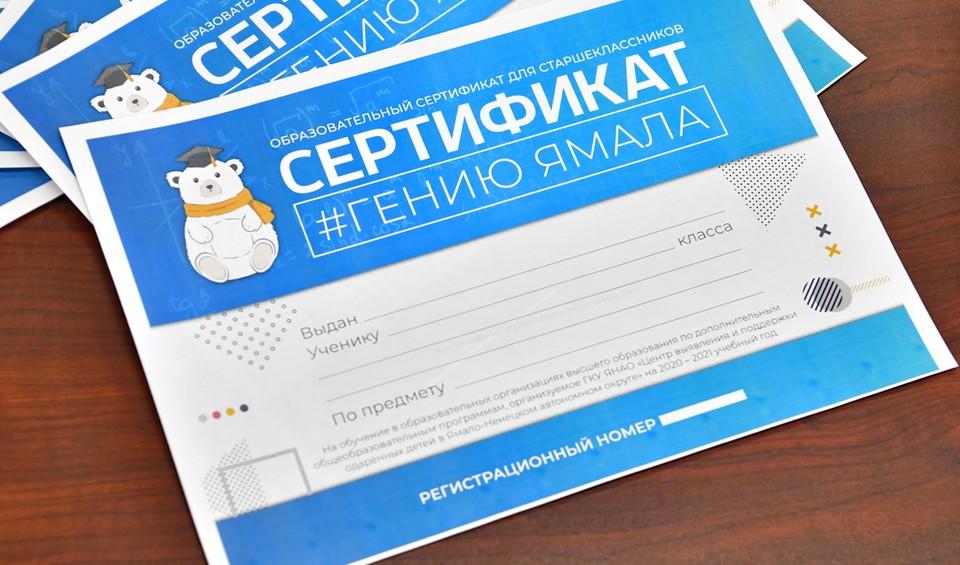 Школьники Ямала отправили сотни заявок на получение образовательного сертификата