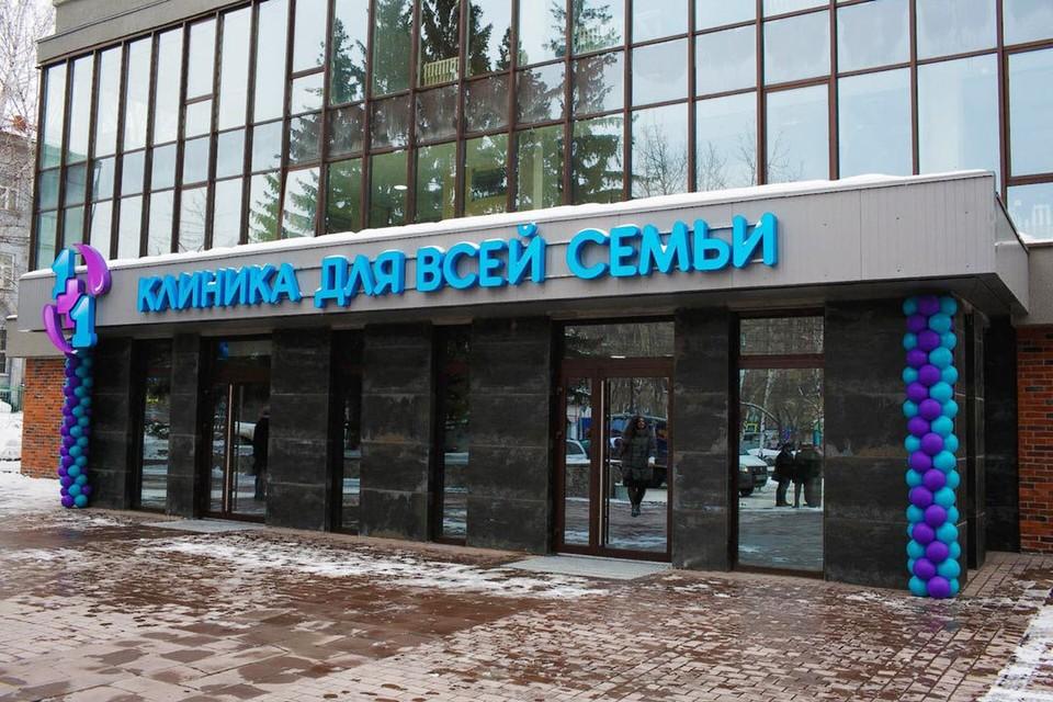 «Клиника 1 + 1» для всей семьи находится недалеко от станции метро «Октябрьская». Фото предоставлено «Клиникой 1 + 1».