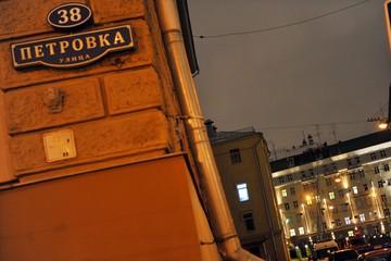 В Москве приезжий из Махачкалы напал на полицейских около главного здания УВД на Петровке, 38
