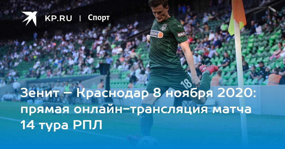 Zenit Krasnodar 8 Noyabrya 2020 Pryamaya Onlajn Translyaciya Matcha 14 Tura Rpl