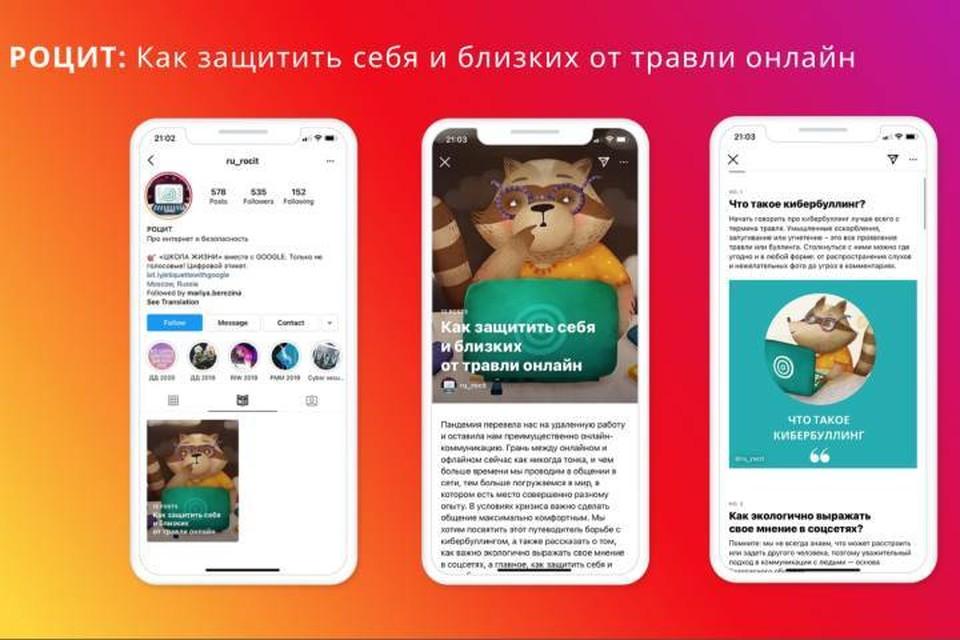 Instagram выпустил первые в России путеводители о психологическом благополучии. Фото: Instagram