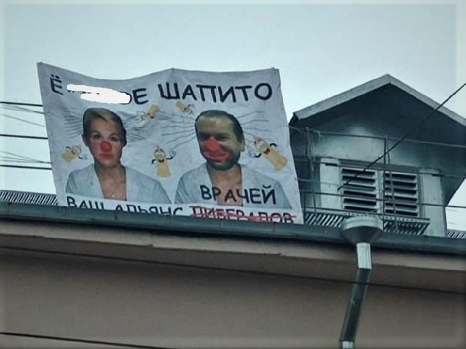 В Вологде вывесили оскорбительный баннер про врачей