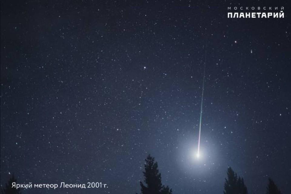 Метеоры потока Леониды вспыхивают иной раз яркими белыми звездами.