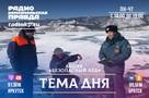 """""""Безопасный лед"""": в Иркутской области стартовала акция МЧС"""