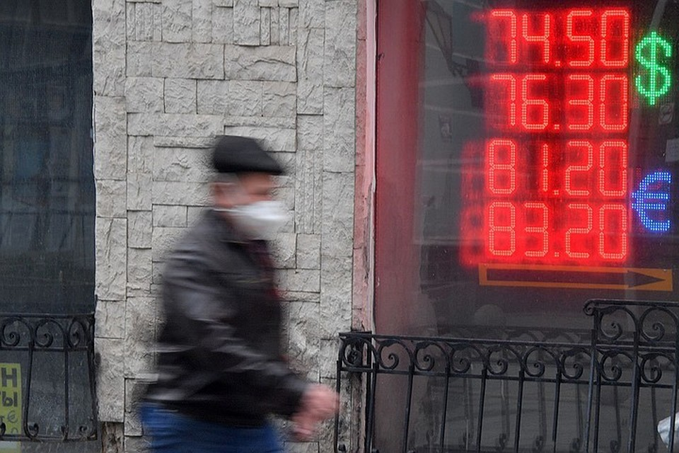 Аналитик спрогнозировал курс рубля на конец года