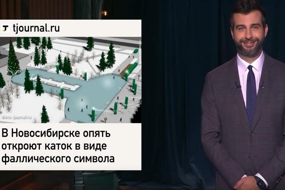 «Ребята, получайте удовольствие»: Ургант спел про новосибирский каток неприличной формы