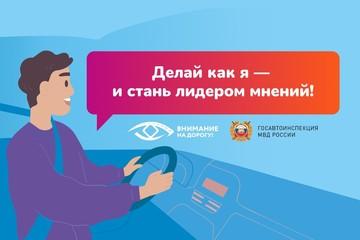 В рамках социальной кампании «Внимание на дорогу!» Госавтоинспекция запустила онлайн-игру