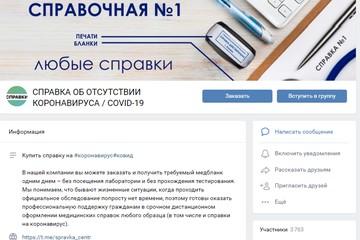 Москвичи покупают у мошенников справки об отсутствии коронавируса