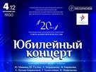 Белгородское региональное отделение  Союза композиторов России отмечает 20-летний юбилей