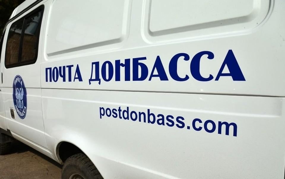 «Почта Донбасса» создана в октябре 2014 года. Фото: ДАН
