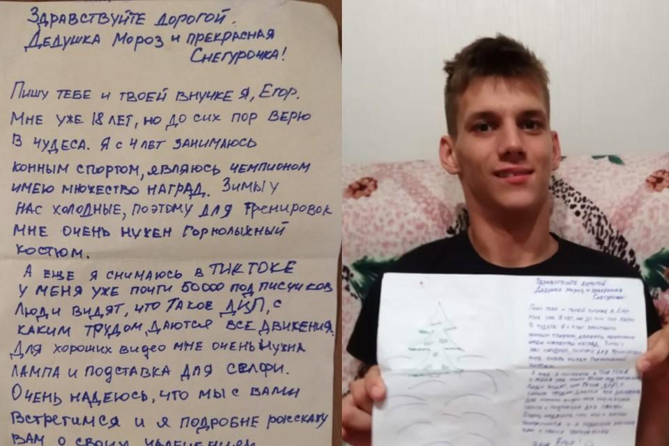 Начинающий блогер написал письмо Деду Морозу в 18 лет, ведь отец ему не помог. Фото: предоставлено Ольгой Головеевой