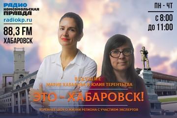 Это Хабаровск! Осенний призыв и проявление коррупции в селах