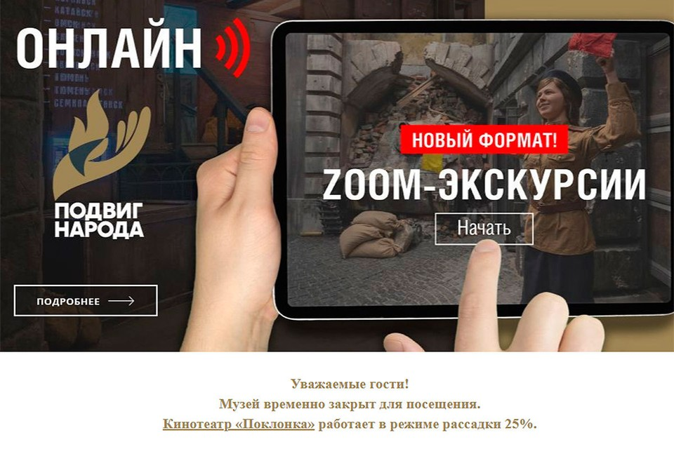 Каждую пятницу, в 19:00, на сайте KP.RU не пропустите прямой эфир с гидами Музея Победы. Фото: victorymuseum.ru