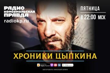 Александр Цыпкин: Алкоголь является чуть ли не единственной нашей скрепой