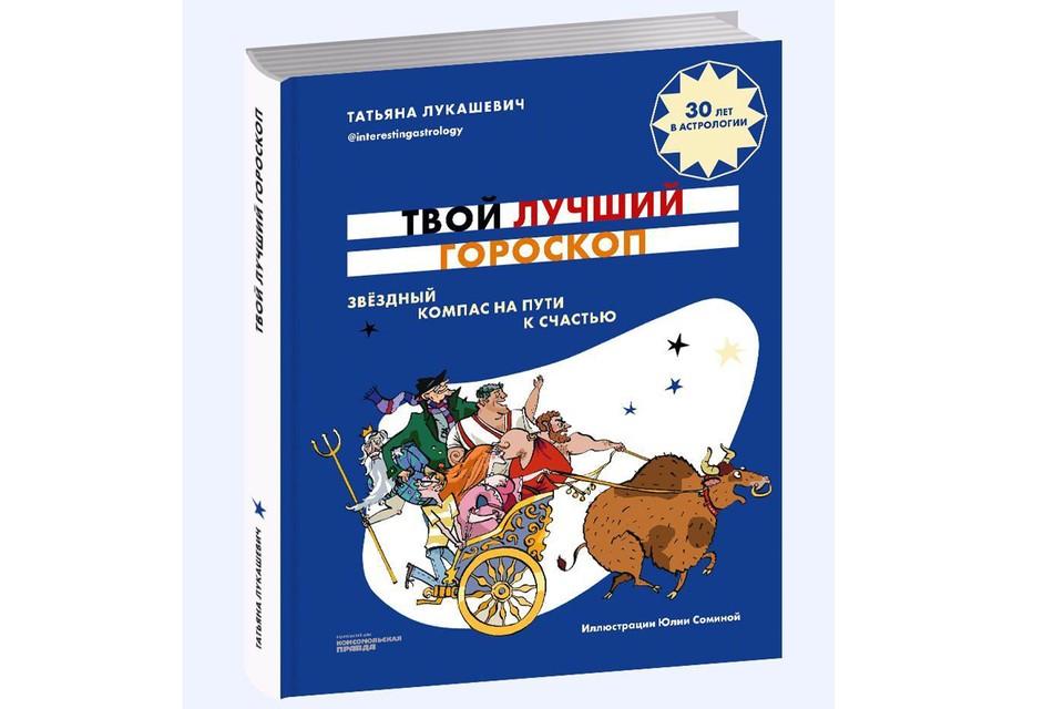 Книга Татьяны Лукашевич «Твой лучший гороскоп» - настоящий подарок