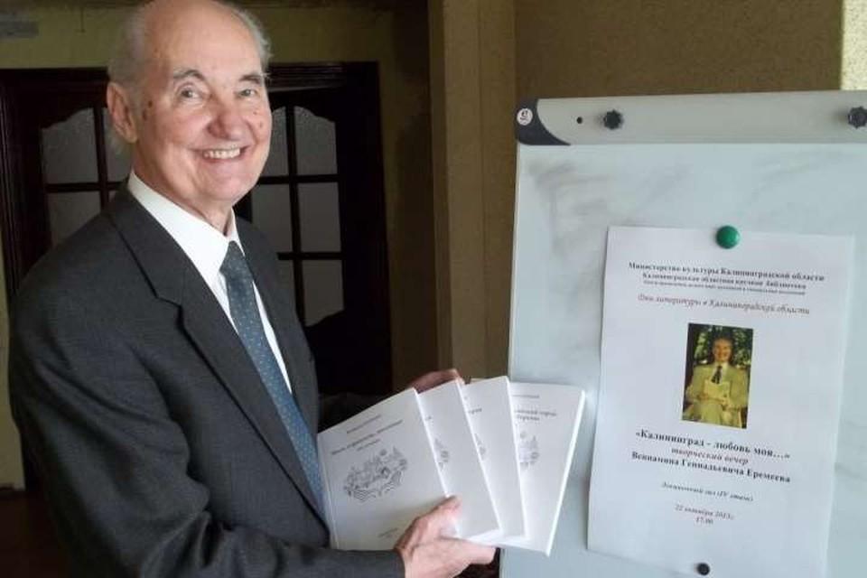 Вениамин Геннадьевич на презентации своих мемуаров в областной библиотеке. 2013 год.