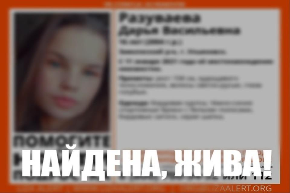 """Фото: ПСО """"Лиза Алерт"""""""