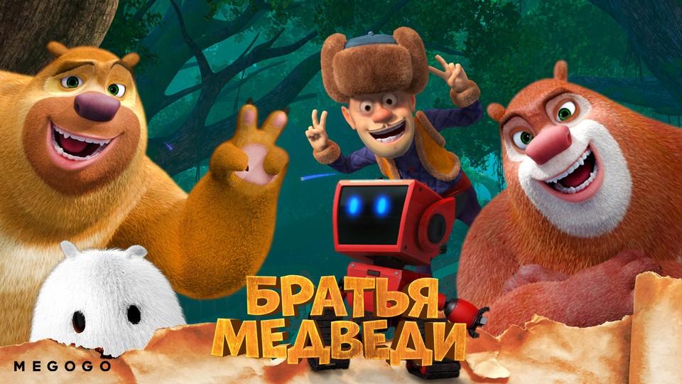 Братья Медведи. Тайна трех миров.