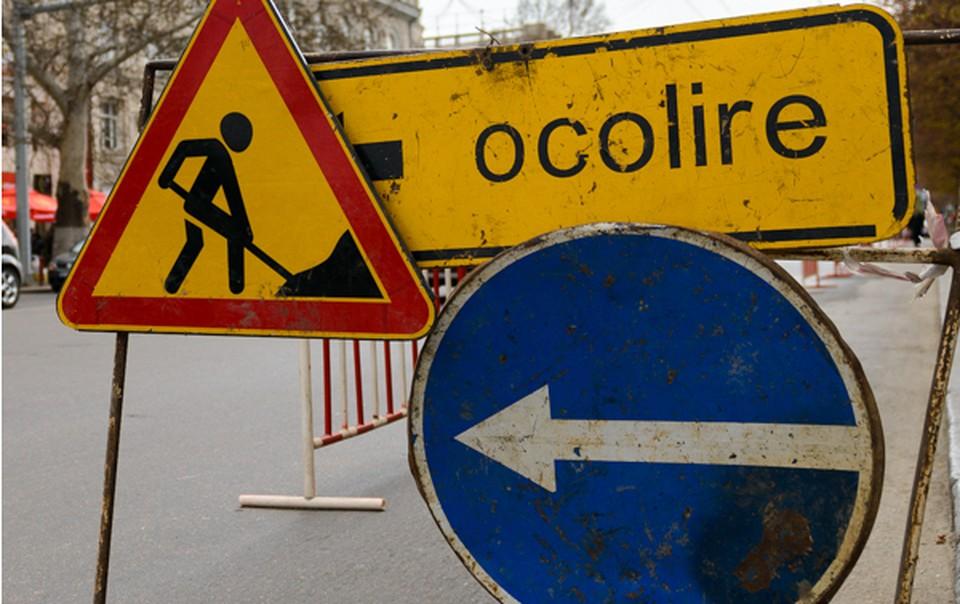 Улицы надо ремонтировать, поэтому кишиневцам надо потерепеть ограничения движения.