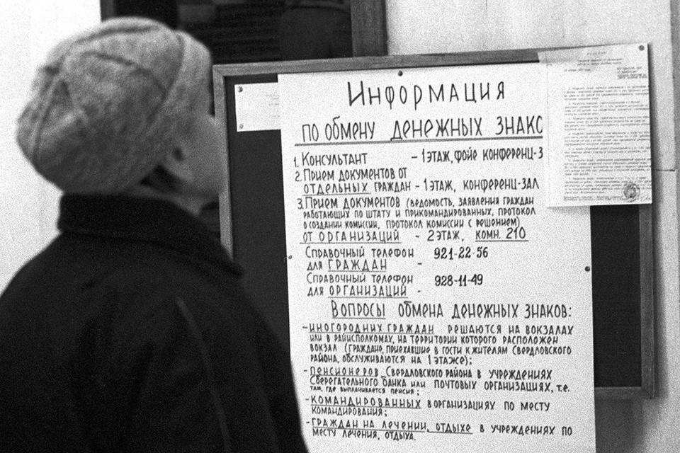Москва. Посетители у дверей депутатской комиссии по обмену 50 и 100-рублевых купюр, январь 1991 г. Фото Станислава Панова /Фотохроника ТАСС/