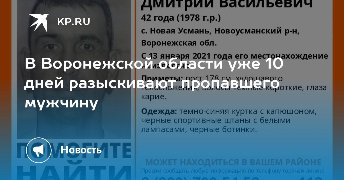 В Воронежской области уже 10 дней разыскивают пропавшего мужчину