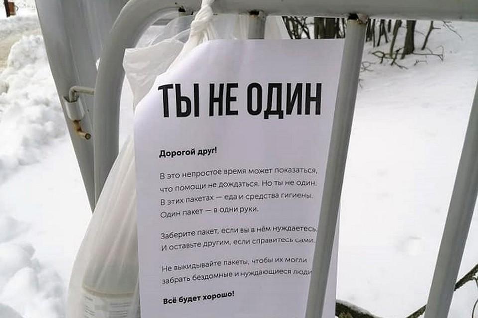 Такие пакеты начали появляться в разных районах Гродно с начала февраля. Фото: hrodna.life