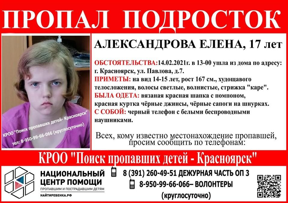Объявлен поиск пропавшей в Красноярске 17-летней школьницы