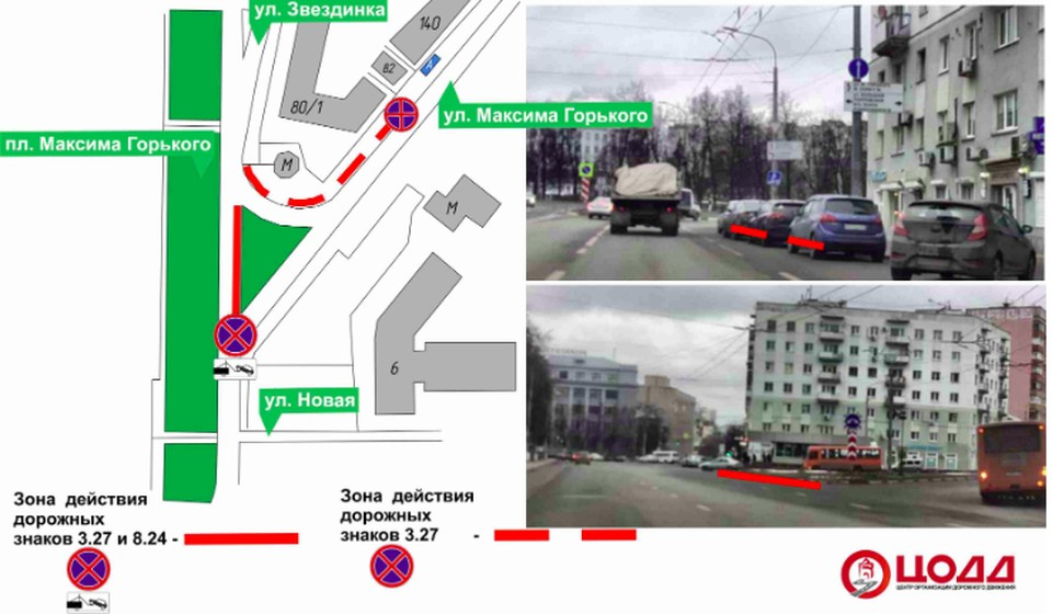 Парковку на площади Горького в Нижнем Новгороде ограничат с 24 февраля. ФОТО: ЦОДД Нижний Новгород