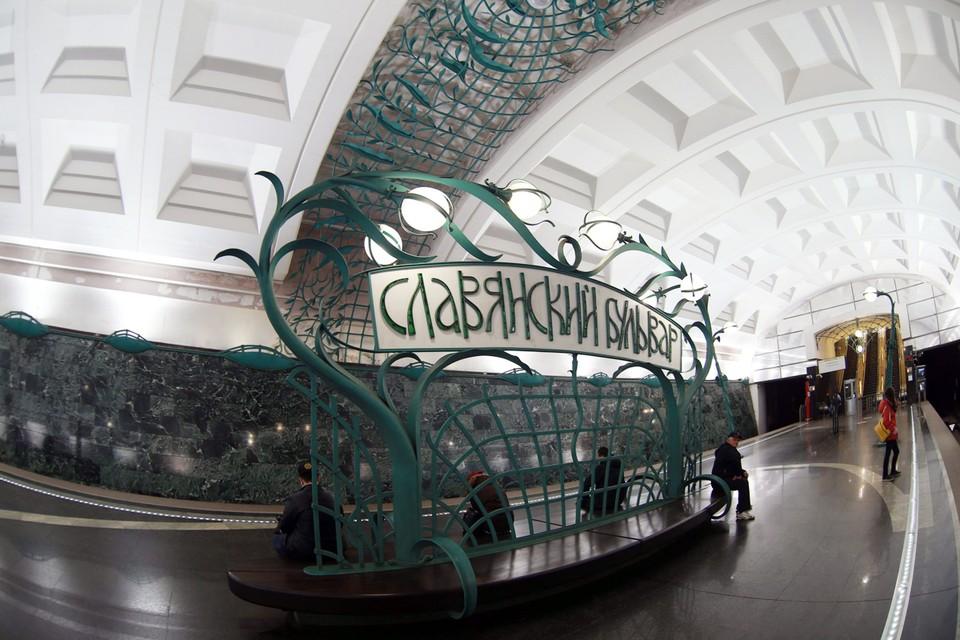 По требованию полиции поезда временно проезжают станцию «Славянский бульвар» Арбатско-Покровской линии без остановки
