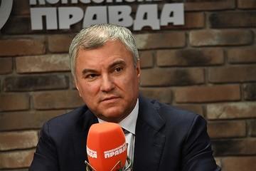 Володин сравнил европейские парламентские структуры с ЦК КПСС