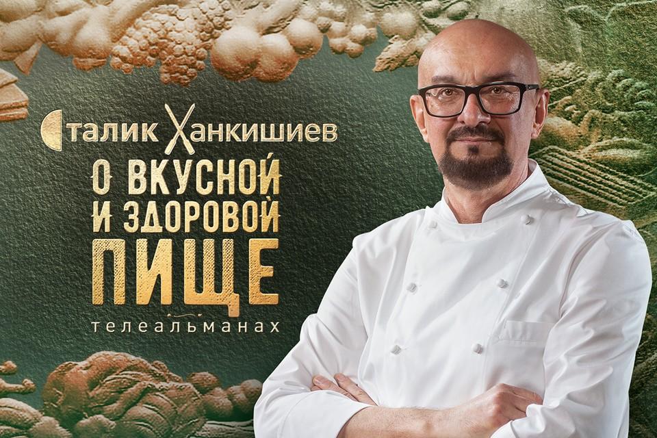 Телеканал вместе со Сталиком Ханкишиевым ломает стереотипы о готовке