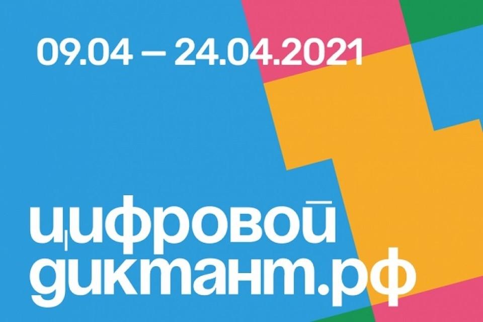 Цифровые знания проверят жители Хабаровского края на диктанте