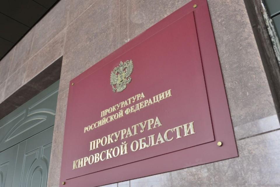 Для устранения нарушений прокуратурой Кировской области внесено 68 представлений. Фото: epp.genproc.gov.ru