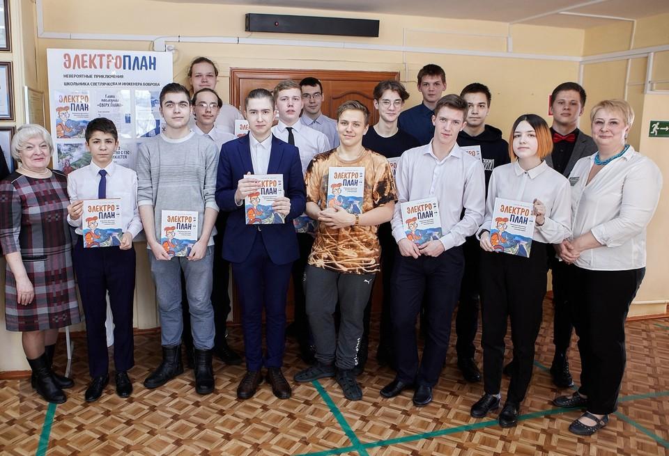 Презентация книги «ЭлектроПЛАН». Фото: пресс-служба компании